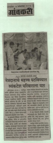 News in Gaonkari newspaper