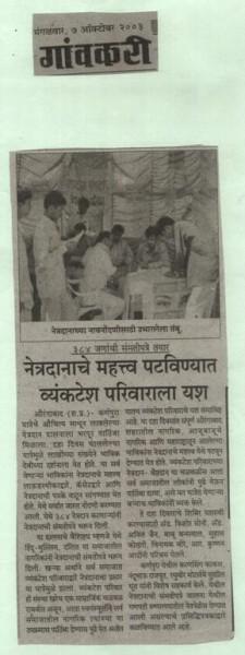 News in Gaonkari newspaper