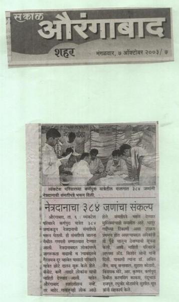 News in Sakal newspaper