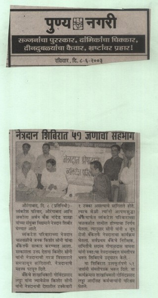Daily Punyanagari given good coverage
