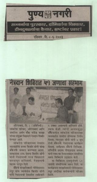 Daily Punyanagari given good coverage