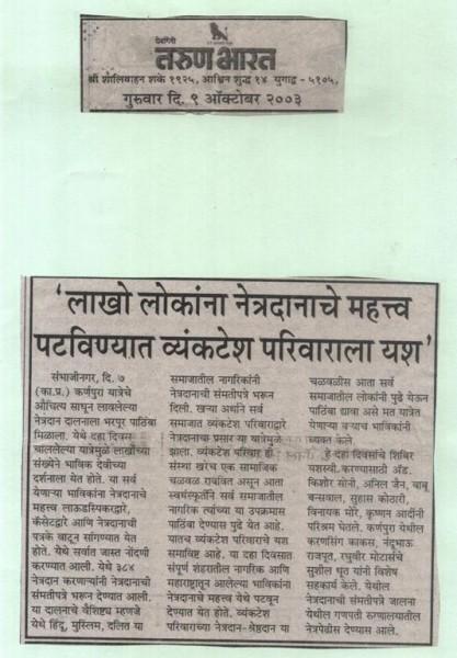 News in Tarun bharat