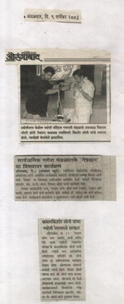 Lokmat news in newspaper