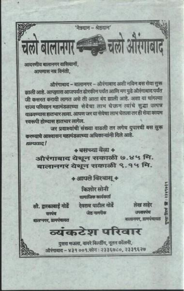 We distribute thousands of liflets saying Netradan-Shreshtdan