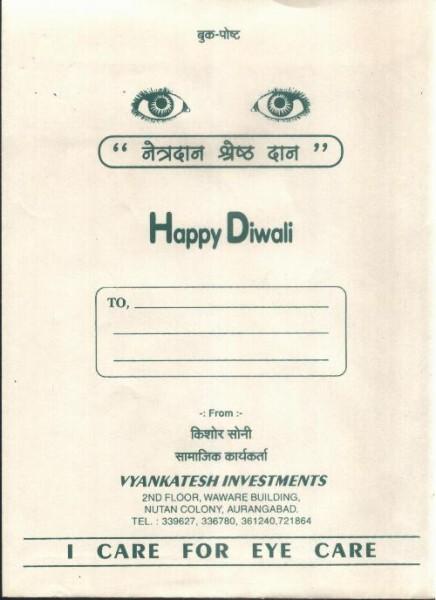 Envelop of Diwali greeting showing Eye donation message