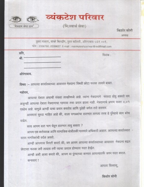 Writing letters to collector office,mseb office,commissioner office,B&C office,Corporation,ST,Telephone,etc..