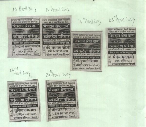 Netradan messages by birthday wish advertisement in sakal