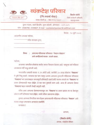Letters to Most prestigious Tmples in india for displaying Appeal board for eye donation in their areas