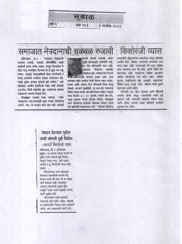Newspaper highlighted Achray Kishorji Vyas statement about eye donation