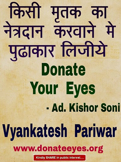 appeal for taking lead in eye donation