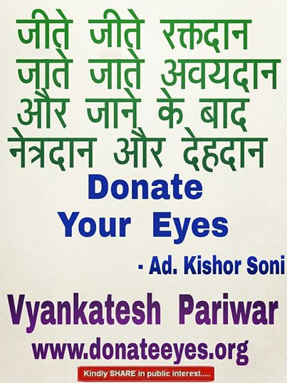 Atractive  slogan appeal for blood donation,body parts donation,eye donation and body donation