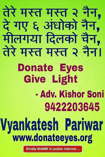 Fantastic song like slogan for eye donation
