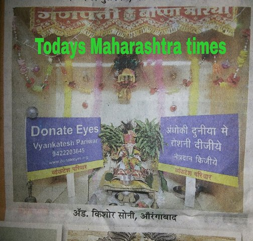 Eye donation message in Ganapati Festival