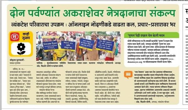 Story in Nashik Sakal Paper