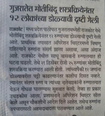 12 People lost vision in Rajkot Gujrath