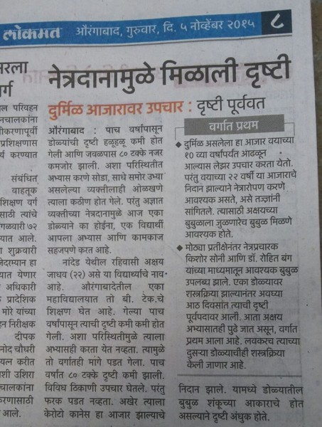 News by Lokmat Daily newspaper