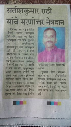 Late Santosh Rahi eye donation news