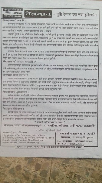 Liflets distibuted by Santoshkumar Rathi,Datala in his area