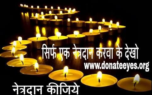 Deepawali message for eye donation