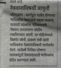 Thanks a lot our popular newspaper Daily Lokmat for highlight this