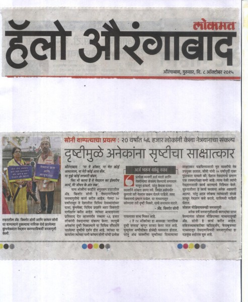 Eye donation work story in Lokmat News paper