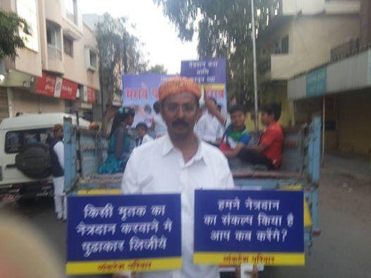 Ad kishor soni in  eye donation procession