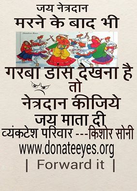 Message for eye donation appeal