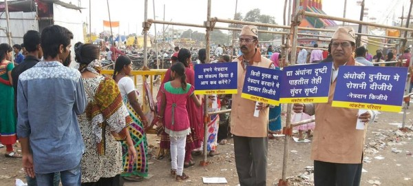 Appeal for Netradan mission