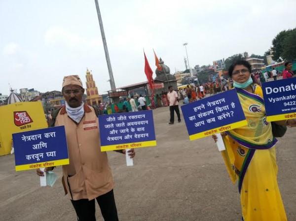Appeal for eye donation to people in Nashik Kumbh mela