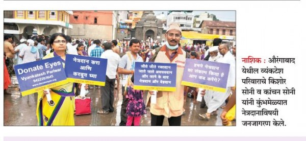 Daily Pudhari newspaper news