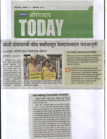 Story in sakal newspaper