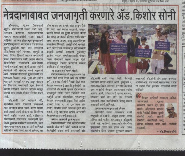 Sanjwarta newspaper highlighted eye donation story