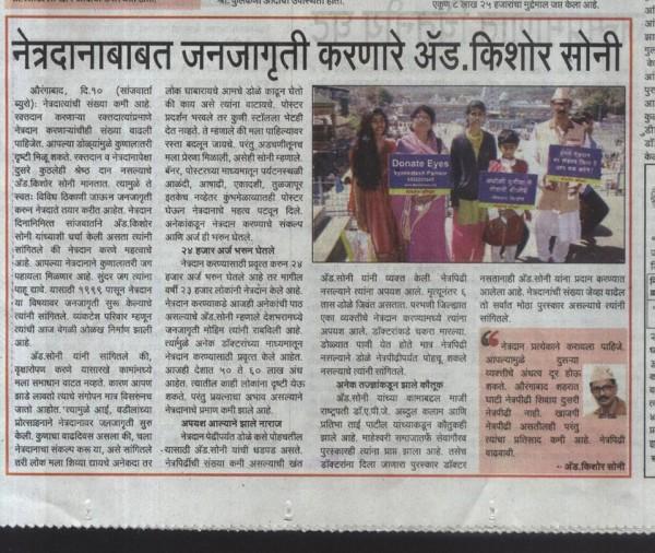 Sanjwarta newspaper highlighted eye donation story