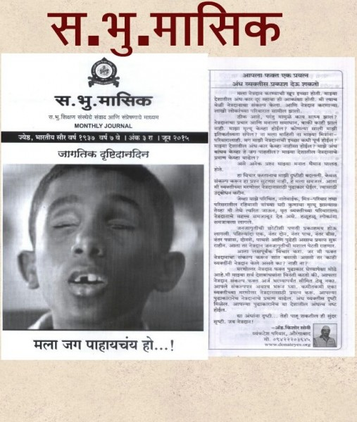 A magzine only for Eye donation information published by S.B.Education society