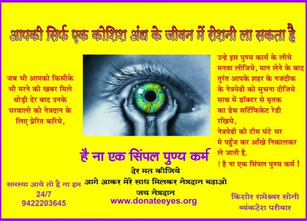 Appeal for Punya kary of Eye donation