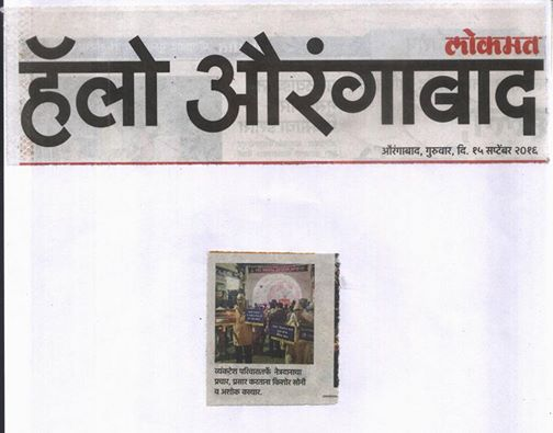 Lokmat newspaper highlighted our work