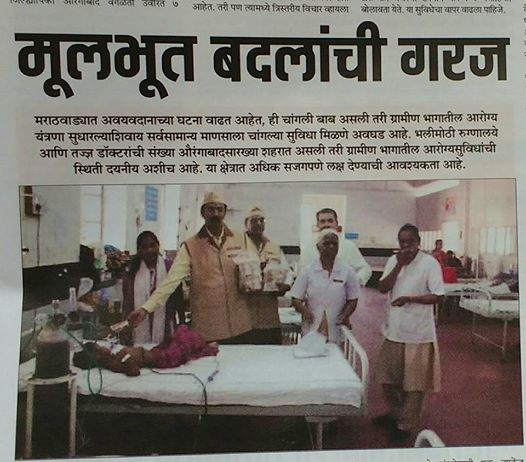 Loksatta newspaper highlighted Ad Kishor Soni work photo