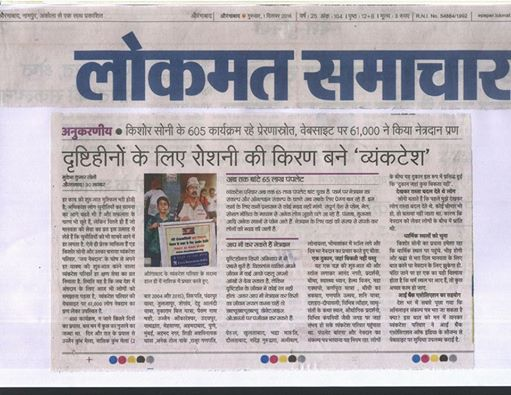 A good story by Lokmat Samachar news paper