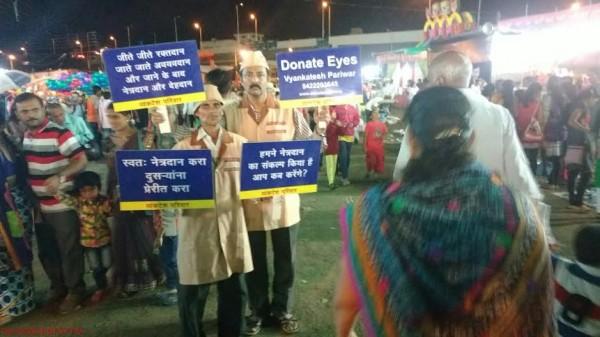 Netradan campaign  at karnpura devi