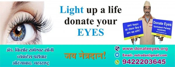 Appeal for eye donation