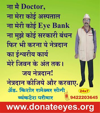 Appeal for Netradan by Ad.Kishor Soni