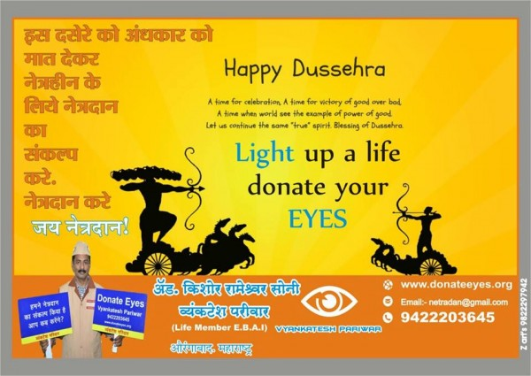 Eye donation appeal