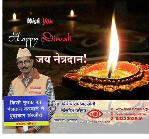 Deepawali appeal for eye donation