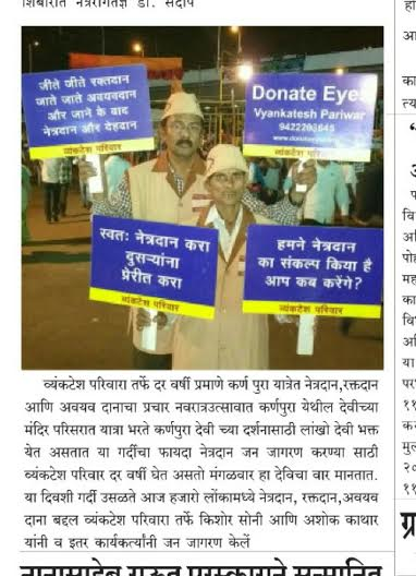 News covrage by Lokvyatha newspaper from Parbhani