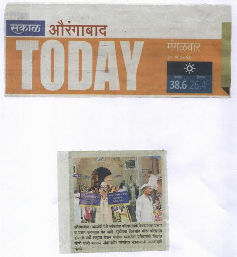 Sakal newspaper highlighted netradan campaign news