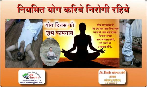 Yoga Day Message by Vyankatesh Pariwar