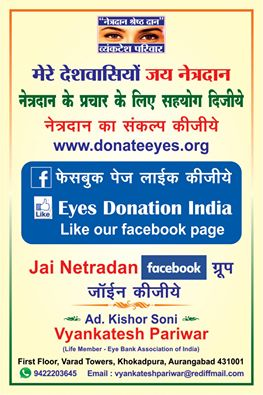New campaing for eye donation