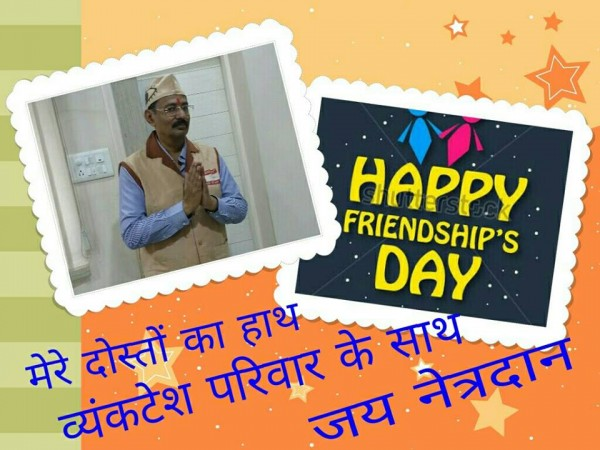 An Appeal for Eye donation on friendship day.