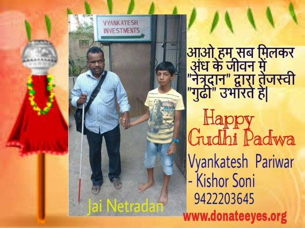 Gudhipadwa appeal for eye donation