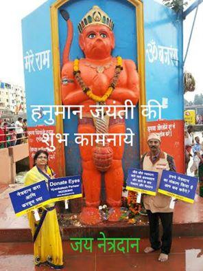 Hanuman jaynti appeal